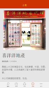 喜洋洋地產 screenshot 3