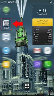 ‫البطاقة | Albetaqa‬‎- screenshot thumbnail