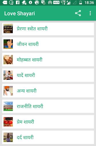 Love Shayari Hindi 2019 screenshots 1