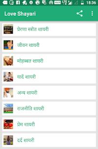 Love Shayari Hindi 2020 : All Love Shayari 12 MOD for Android 1