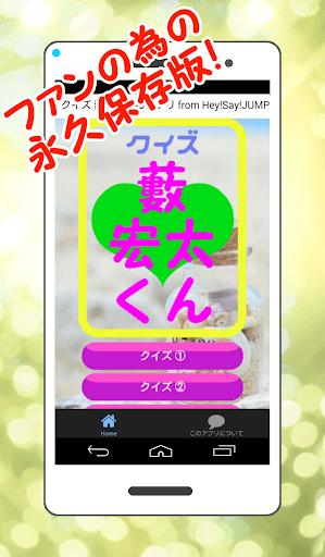 クイズ 藪宏太くんアプリ from Hey Say JUMP