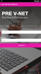 KVC Smart Pre V-net - náhled