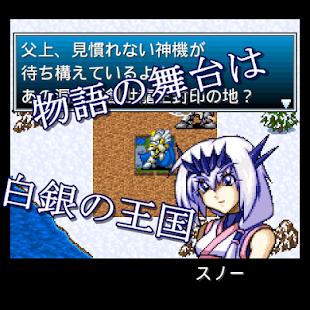 創世龍戦記ジェノガルド【神機SRPG第3弾】 - náhled