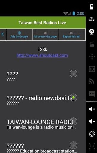玩免費教育APP|下載Taiwan Best Radios Live app不用錢|硬是要APP