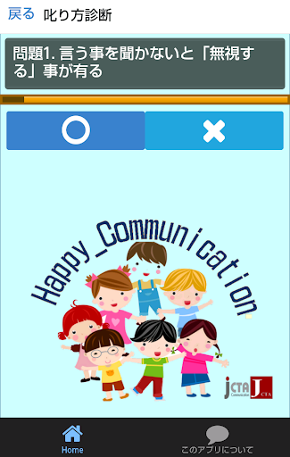 玩教育App|ハッピーコミュニケーション心に届く叱り方のポイント。免費|APP試玩
