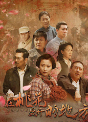 At the Place Where the Peach Blossom Blooms China Drama