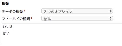 2つのオプションはラベル名に合わせた書き方にする