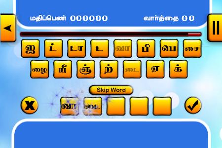 Tamil Word Game 1.2 screenshot 2020193