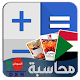 محاسبة DXN السودان Download for PC Windows 10/8/7