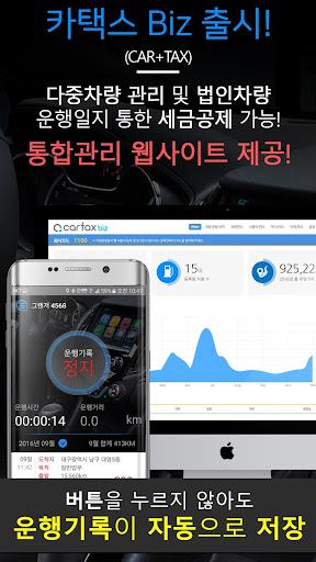 玩免費遊戲APP|下載카택스 Biz – 차량운행일지 작성과 다중차량 관리 app不用錢|硬是要APP