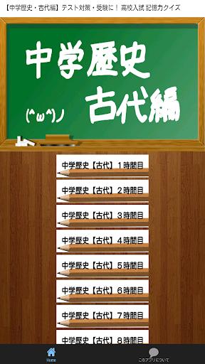 【中学歴史・古代編】テスト対策・受験に 高校入試記憶力クイズ