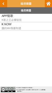 好樂迪KTV screenshot 5
