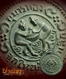 +++ เหรียญกุมารทอง (จุกใหญ่-จุกเล็ก) +++