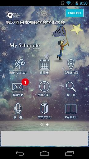 第57回日本神経学会学術大会 My Schedule