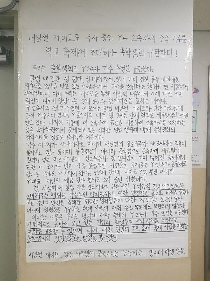 ikon university protest 1