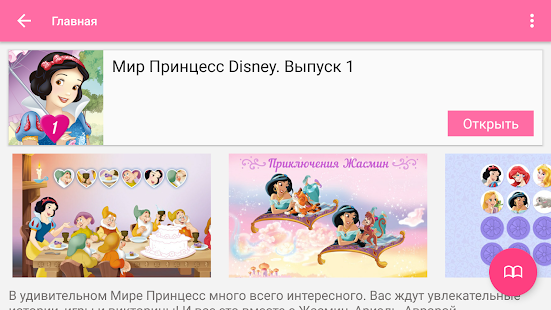 Мир Принцесс Disney - Журнал- screenshot thumbnail
