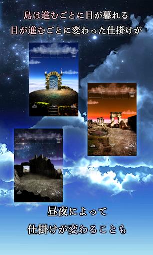玩冒險App|脱出ゲーム 天空島からの脱出 限りない大地の物語免費|APP試玩