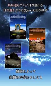 脱出ゲーム 天空島からの脱出 限りない大地の物語 screenshot 12