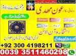 Shadi wazifa in Islam