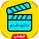 Download سلام دانلود   دانلود فیلم   دوبله فارسی   فیلماپ For PC Windows and Mac