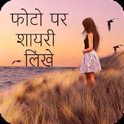 Hindi Picture Shayari Maker