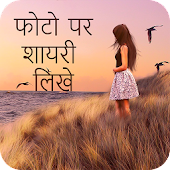 Hindi Picture Shayari Maker