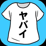 ヤバイTシャツ