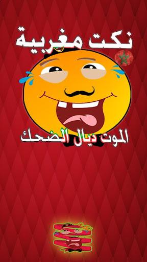 نكت مغربية بالدارجة دون انترنت