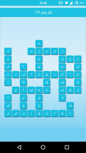 رشفة: كلمات متقاطعة وصلة مطورة screenshot