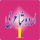 Urdu Poetry APK