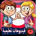 جديد فيديوهات تعليمية للاطفال بدون انترنت apk