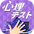 ㊙お絵かき心理テスト〜恋愛編スペシャル〜 file APK for Gaming PC/PS3/PS4 Smart TV