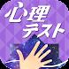 ㊙お絵かき心理テスト〜恋愛編スペシャル〜 - Androidアプリ
