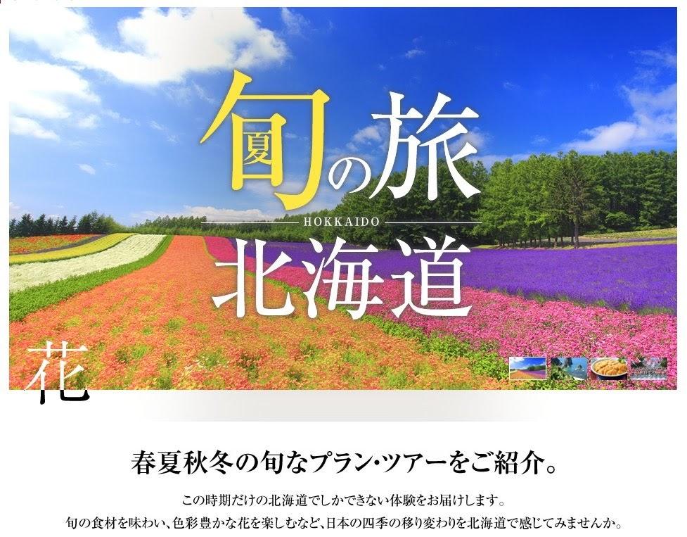 JTB「旬の旅北海道」WEBページ