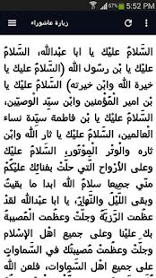 زيارة عاشوراء وزيارة الحسين - náhled