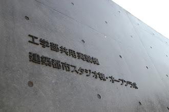 Photo: 工学部共用実験棟