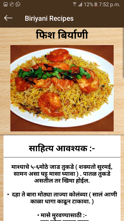 Biryani recipes in marathi 2017 android apps on google play biryani recipes in marathi 2017 screenshot forumfinder Gallery