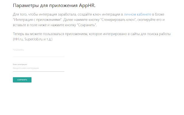 AppHR - Integration
