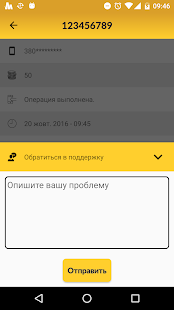 Пополняшка- screenshot thumbnail