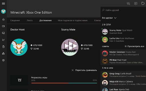 Xbox screenshot 5