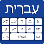 Hebrew keyboard- Easy Hebrew English Typing