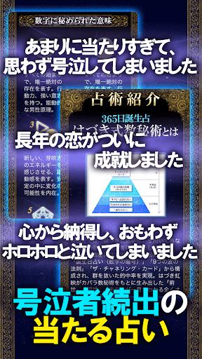 u751fu307eu308cu65e5u3067u5f53u305fu308bu25c6365u8a95u751fu65e5u5360u3044 1.0.0 Windows u7528 3