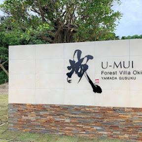 ミシュラン店経験のシェフが作る料理が食べ放題!沖縄本島・恩納村のオールインクルーシブリゾート「U-MUI」