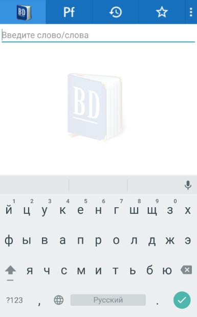 Англо-Русский Словарь Оффлайн Brilliant Dictionary – скриншот