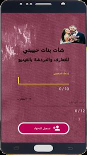 شات بنات عربيات JOKE - náhled