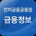 전자금융공동망 금융정보조회 icon