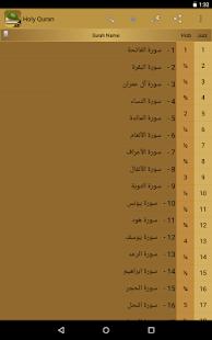 Holy Quran Free – Offline Recitation القرآن الكريم 11