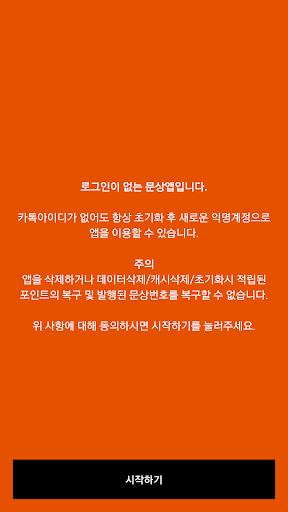 문상200 - 문화상품권 끝