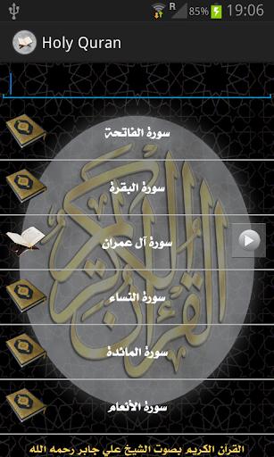 القرآن بصوت الشيخ علي جابر