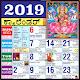 Kannada Calendar 2019 - ಕನ್ನಡ ಕ್ಯಾಲೆಂಡರ್ 2019 icon